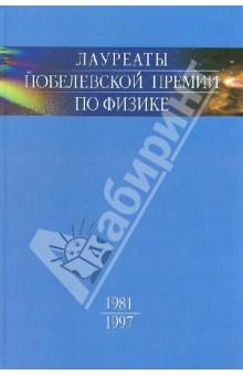 Лауреаты Нобелевской премии по физике. Биографии, лекции, выступления. Том 3. Книга 1. 1981-1997