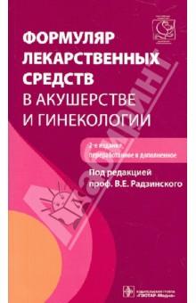 Формуляр лекарственных средств в акушерстве и гинекологии (+CD)