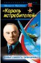 Маслов Михаил Александрович Король истребителей. Боевые самолеты Поликарпова