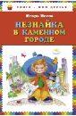 Носов Игорь Петрович Незнайка в Каменном Городе