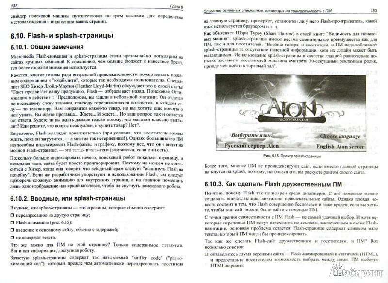 Иллюстрация 1 из 8 для Раскрутка сайтов: основы, секреты, трюки - Яковлев, Ткачев   Лабиринт - книги. Источник: Лабиринт
