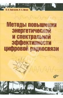 Методы повышения энергетической и спектральной эффективности цифровой радиосвязи: учебное пособие