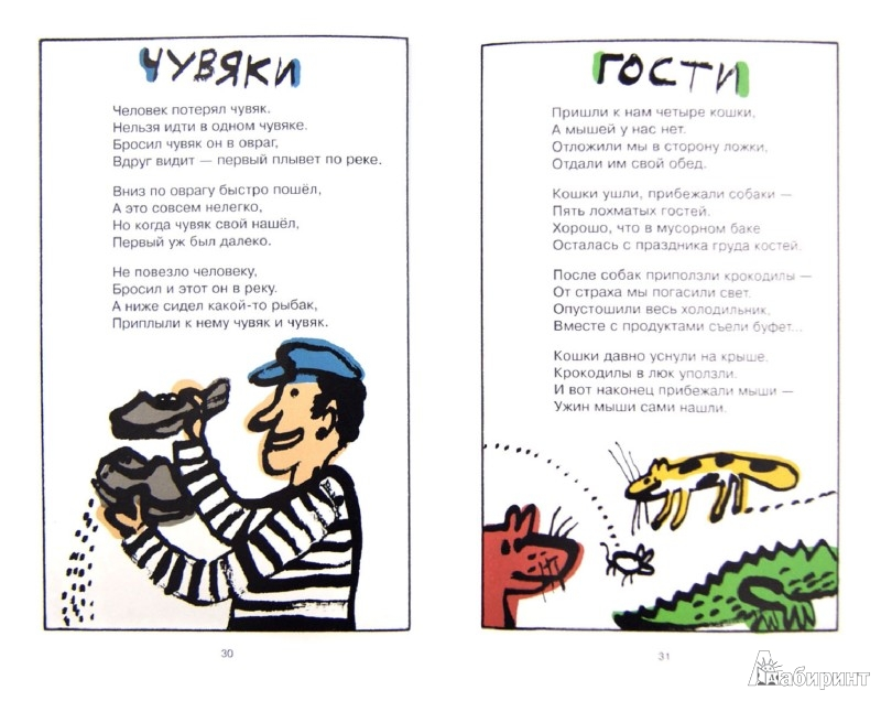 Иллюстрация 1 из 29 для Чехарда. Стихи для детей - Олег Григорьев   Лабиринт - книги. Источник: Лабиринт