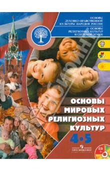 Основы духовно-нравственной культуры народов России. 4-5 классы. Учебник. ФГОС (+CD)