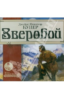Zakazat.ru: Зверобой (CDmp3). Купер Джеймс Фенимор