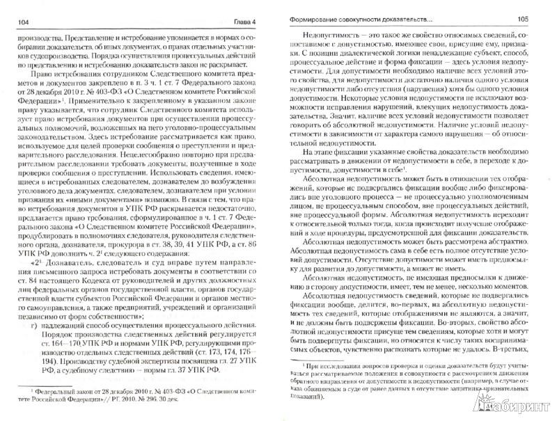 Иллюстрация 1 из 8 для Содержательная логика доказывания. Монография - Александр Руденко | Лабиринт - книги. Источник: Лабиринт