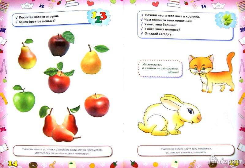 Иллюстрация 1 из 11 для Мне 3 года - Алла Остапенко | Лабиринт - книги. Источник: Лабиринт