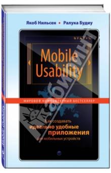 Mobile Usability. Как создавать идеально удобные приложения для мобильных устройств cost justifying usability