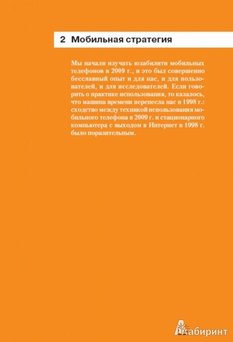 Иллюстрация 1 из 10 для Mobile Usability. Как создавать идеально удобные приложения для мобильных устройств - Нильсен, Будиу | Лабиринт - книги. Источник: Лабиринт