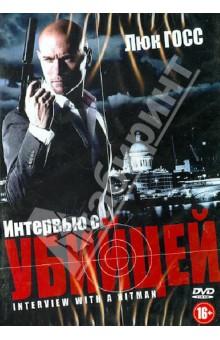 Интервью с убийцей (DVD)
