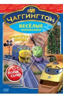 DVD Чаггингтон. Веселые паровозики. Сезон 2. Выпуск 3