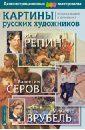 Картины русских художников: репродукции и описания. И. Репин, В. Серов, М. Врубель