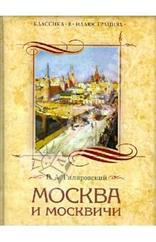 Москва и москвичи. Избранные главы интернет магазины вытяжки москва