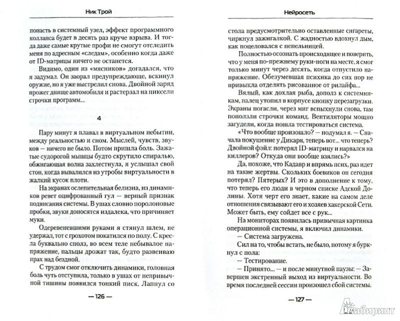Иллюстрация 1 из 7 для Нейросеть - Николай Трой | Лабиринт - книги. Источник: Лабиринт