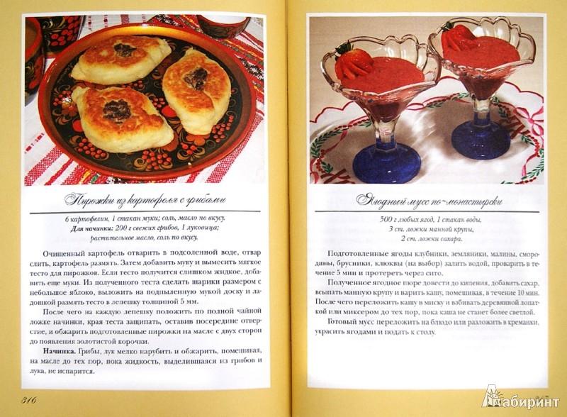 Иллюстрация 1 из 6 для Кулинария - любовь моя. Кухня моей кухни - Эльмира Меджитова | Лабиринт - книги. Источник: Лабиринт