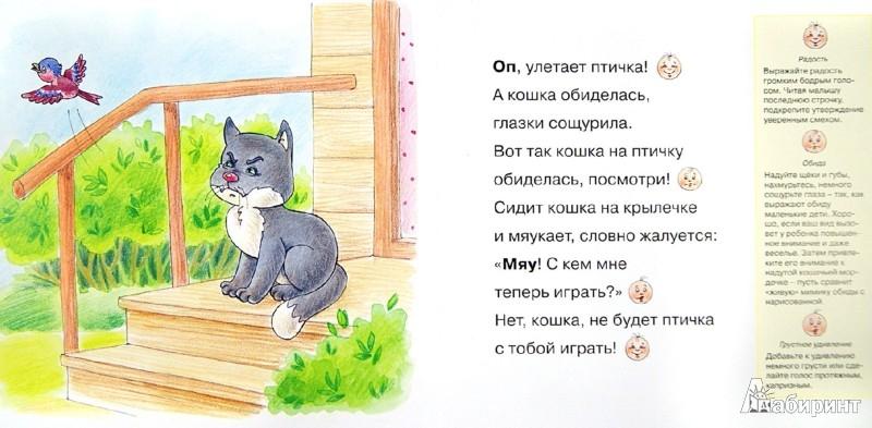 Иллюстрация 1 из 9 для Мур, мур, мяу! Для детей от 2-х лет - И. Мальцева | Лабиринт - книги. Источник: Лабиринт
