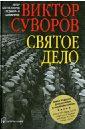 СВЯТОЕ ДЕЛО. Вторая кн.трил. «Последняя республика», Суворов Виктор