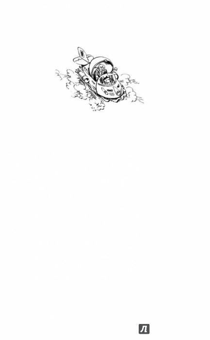 Иллюстрация 1 из 30 для Миллион приключений - Кир Булычев | Лабиринт - книги. Источник: Лабиринт