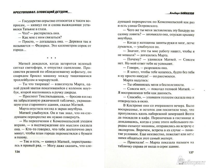 Иллюстрация 1 из 6 для Крестоповал. Зловещий детдом - Альберт Байкалов | Лабиринт - книги. Источник: Лабиринт