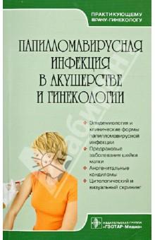 Папилломавирусная инфекция в акушерстве и гинекологии. Руководство для врачей