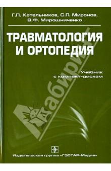 Травматология и ортопедия. Учебник (+СВ)