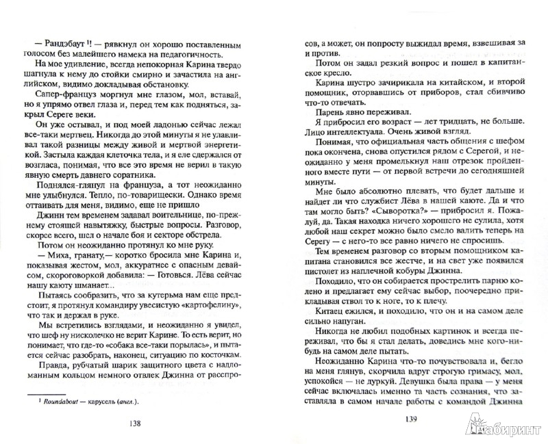 Иллюстрация 1 из 10 для Пасынки Апокалипсиса - Михаил Соловьев   Лабиринт - книги. Источник: Лабиринт
