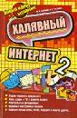 Халявный интернет 2, Бабенко Максим Игоревич,Тесленко Николай Сергеевич