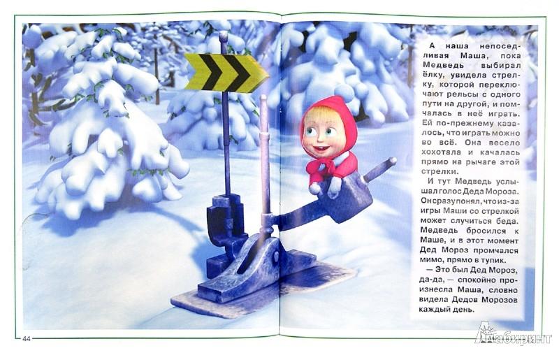 Иллюстрация 1 из 11 для Сказки о Маше и Медведе. Золотая классика | Лабиринт - книги. Источник: Лабиринт