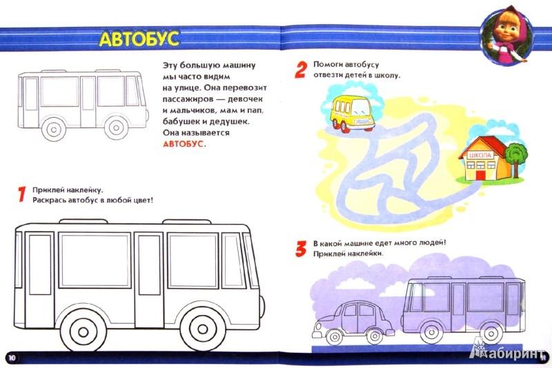 Иллюстрация 1 из 11 для Машинки. Маша и Медведь. Учимся с Машей. 2-3 года | Лабиринт - книги. Источник: Лабиринт
