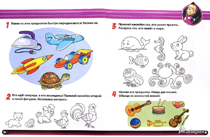 Иллюстрация 1 из 9 для Думаем сами. Маша и Медведь. Учимся с Машей. 5-6 лет - Н. Иманова   Лабиринт - книги. Источник: Лабиринт