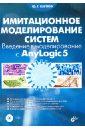 Карпов Юрий Глебович Имитационное моделирование систем. Введение в моделирование (+CD) решмин б имитационное моделирование и системы управления