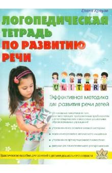 Логопедическая тетрадь по развитию речи. Пособие для занятий с детьми дошкольного возраста