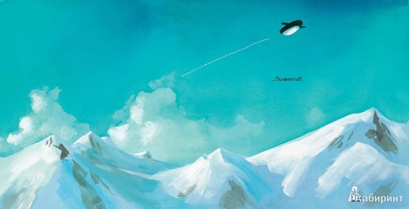Иллюстрация 1 из 6 для Вверх и вниз - Оливер Джефферс | Лабиринт - книги. Источник: Лабиринт