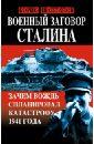 Военный заговор Сталина. Зачем Вождь спланировал катастрофу 1941 года, Шапталов Борис Николаевич