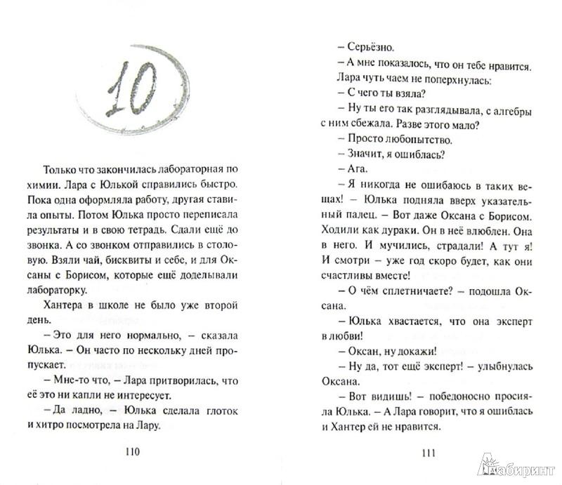 Иллюстрация 1 из 12 для Прикоснись к химере - Ирина Павлова | Лабиринт - книги. Источник: Лабиринт
