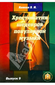 Хрестоматия шедевров популярной музыки. Выпуск 9