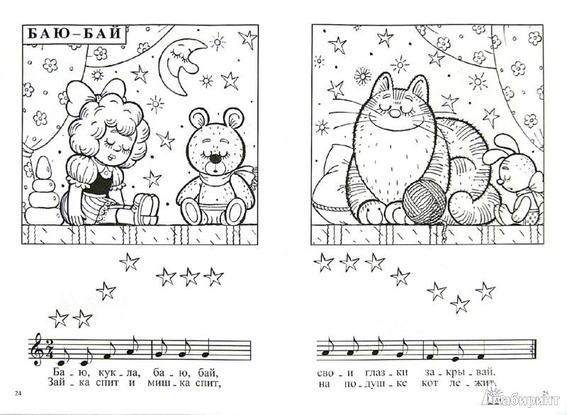 Иллюстрация 1 из 8 для Чижик-пыжик. Альбом для обучения пению (+СD) - Екатерина Железнова   Лабиринт - книги. Источник: Лабиринт