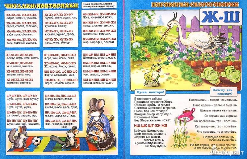 Иллюстрация 1 из 11 для Учусь считать и говорить. Ехал грека через реку… (29895) - Елена Котова | Лабиринт - книги. Источник: Лабиринт