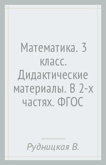 Математика. 3 класс. Дидактические материалы. В 2-х частях. ФГОС