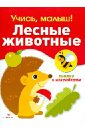 Куликовская Т., Куликовский Д. Учись, малыш! Лесные животные. Книжка с наклейками