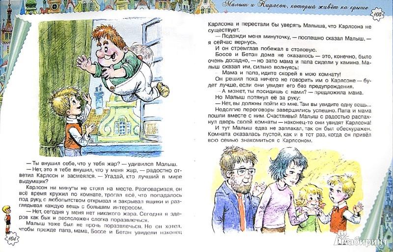 Иллюстрация 1 из 14 для Лучшие сказки Астрид Линдгрен - Астрид Линдгрен | Лабиринт - книги. Источник: Лабиринт