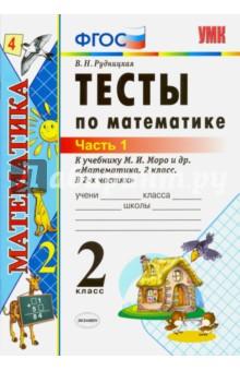 Математика. 2 класс. Тесты. К учебнику М.И. Моро. В 2-х частях. Часть 1. ФГОС
