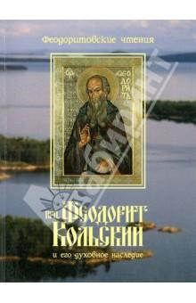 Преподобный Феодорит Кольский и его духовное наследие