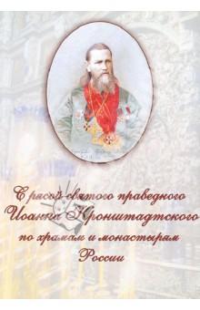 С рясой святого праведного Иоанна Кронштадтского по храмам и монастырям России