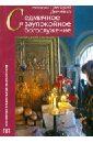 Седмичное и заупокойное богослужение, Протоиерей Григорий Дьяченко