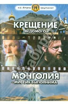 Крещение ведомого. Монголия - миссия выполнима (DVD)