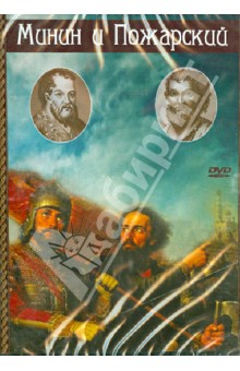Минин и Пожарский (DVD)