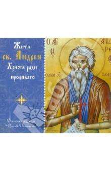 Житие св. Андрея Христа ради юродивого (CD)