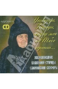 Жизнеописание блаженной старицы схимонахини Сепфоры (CD)