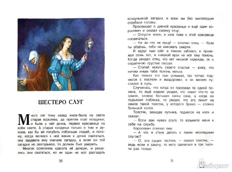 Иллюстрация 1 из 32 для Знаменитые сказки братьев Гримм - Гримм Якоб и Вильгельм | Лабиринт - книги. Источник: Лабиринт